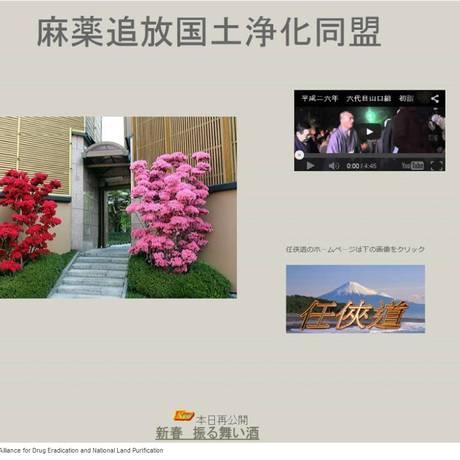 """Site da Yakuza: imagem mais """"amena"""" para a máfia japonesa Foto: Reprodução"""