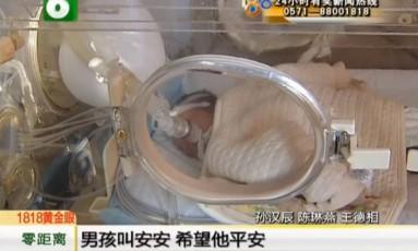 Médicos decretaram morte do bebê em 4 de fevereiro, pois seu coração havia parado de bater Foto: Reprodução Weibo