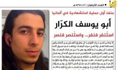 Foto não datada da revista al-Nabaa mostra Mohammad Daleel em um artigo publicado na terça-feira, 26 de julho de 2016 Foto: Uncredited / AP
