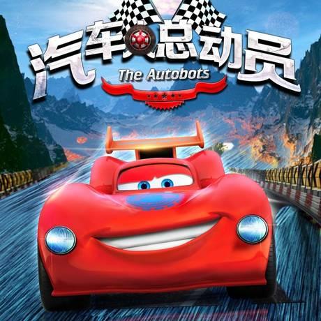 """""""The Autobots"""" foi acusado por Disney e Pixar de plagiar a franquia """"Carros"""" Foto: Reprodução / Internet"""