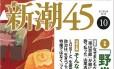 A edição deste mês da revista defendeu posição homofóbica de parlamentar Foto: REPRODUÇÃO