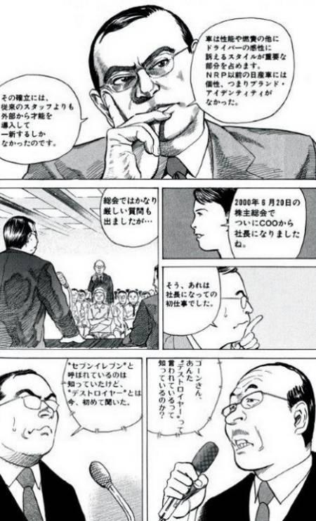 Antes de sua prisão, Ghosn era tão famoso no Japão que virou até personagem de um mangá Foto: Reprodução