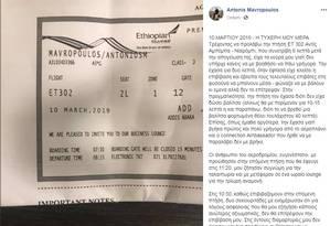 Por causa de uma conexão, Antonis Mavropoulos se atrasou para o embarque no voo ET302 Foto: Reproduçao Facebook