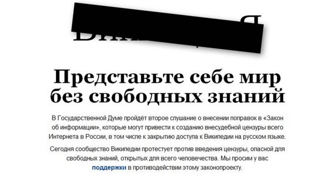 Página do Wikipedia fora do ar na Rússia: ativistas acusam nova lei de censura, mas deputados dizem que é maneira de proteger crianças Foto: Reprodução